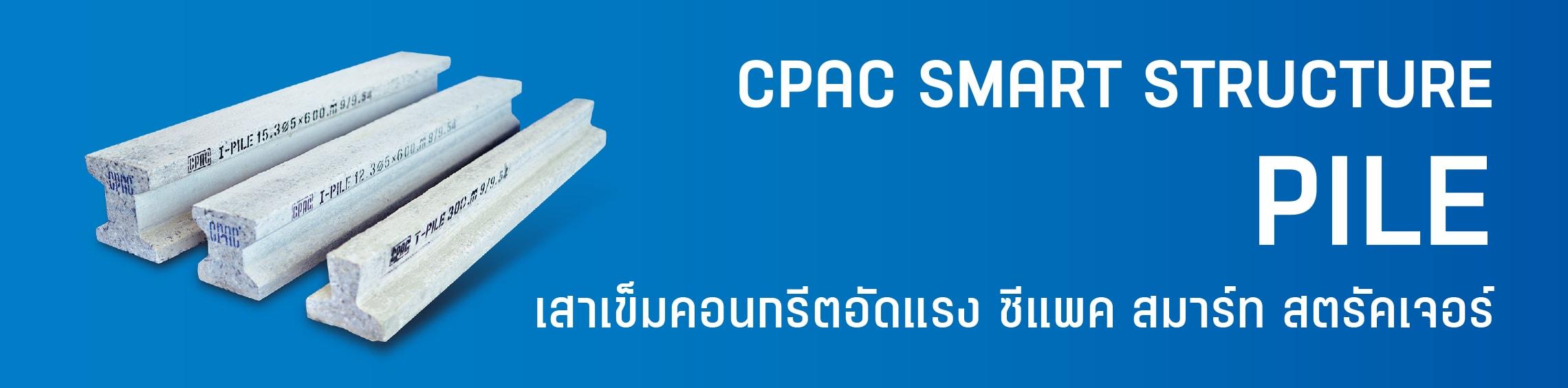 เสาเข็มคอนกรีตอัดแรง-kpp-online